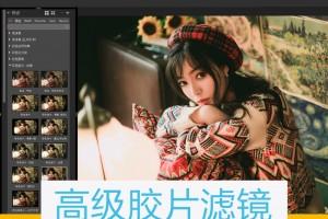 韩式预设,日系精选556款,小清新LR预设系列6款