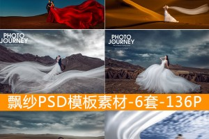 PS飘纱素材集合第1.2.3.4.5季共135张PSD分层