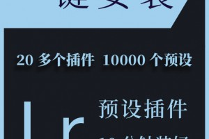7000组lightroom预设
