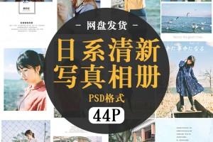 毕业季小清新PSD模板44P