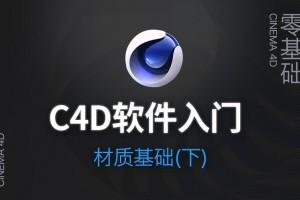 C4D R18影视 4D
