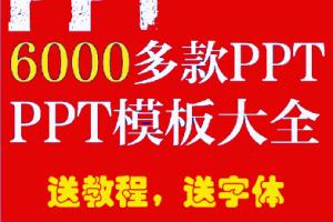 PPT6000个,逼格字体,站酷手写字体