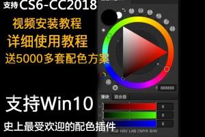 PS色环插件Coolorus.PS.1.0